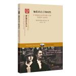 她们开启了核时代――不该被遗忘的伊蕾娜・居里和莉泽・迈特纳