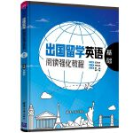 出国留学英语阅读强化教程:基础