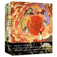 医境探秘:给孩子看的中医哲理故事书,助力中小学中医药传统文化普及教育《天地四时》《阴阳五行》《方外有境》《万物有情》四册