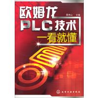 正版全新 欧姆龙PLC技术一看就懂 蔡杏山