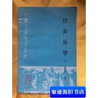 【旧书9成新】针灸易学(本套中医古籍整理丛书106本打包出售不单卖)