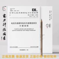 电流互感器和电压互感器选择及计算规程 DL/T 866-2015(代替DL/T866-2004)