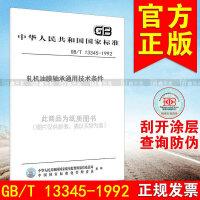 GB/T 13345-1992轧机油膜轴承通用技术条件