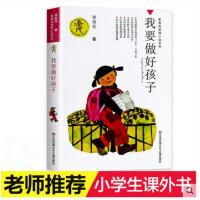 黄蓓佳倾情小说系列*我要做好孩子(新版)