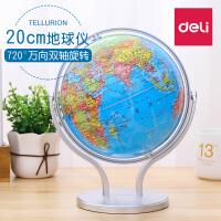 地球仪 得力高清中号中国中学生用高中生小学生世界地图仪球教学摆件专用大号20cm儿童初中生玩具万向旋转地形
