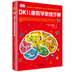 dk儿童数学思维手册DK开启数学之旅儿童图解数学思维训练书籍6-9-15岁小学生玩转数字益智游戏书籍好玩的数学青少年数
