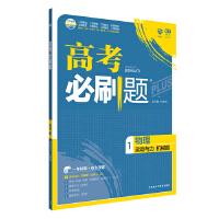 理想树67高考 2018新版高考必刷题物理1 运动与力机械能 (必修1、2)