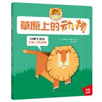 我的第一本折纸模型书(中英双语):草原上的动物