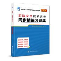 消防工程师2020教材配套辅导用书同步精练习题集:消防安全技术实务