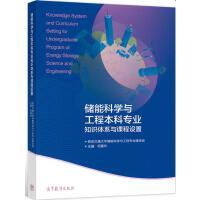 储能科学与工程本科专业知识体系与课程设置 何雅玲 高等教育出版社
