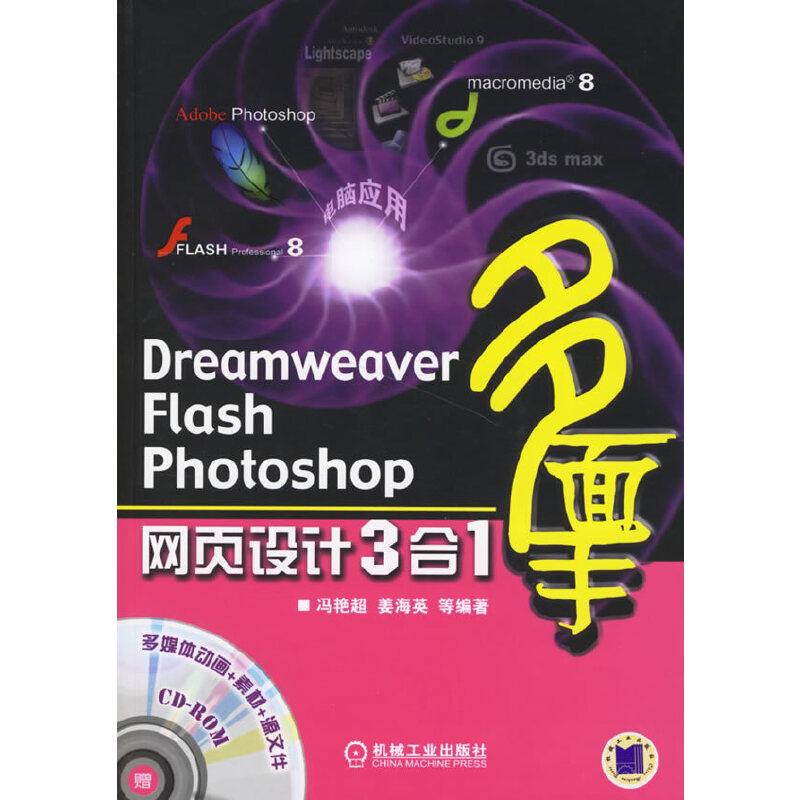 Dreamweaver Flash Photoshop网页设计3合1(附CD)