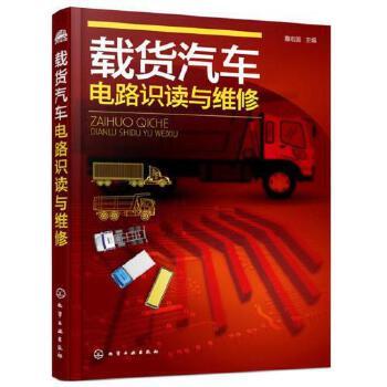 正版 载货汽车电路识读与维修 董宏国 货车重型车维修教程书 故障诊断