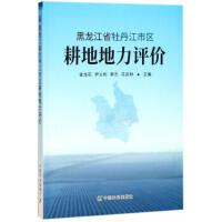 正版书籍 9787109236691 黑龙江省牡丹江市区耕地地力评价 金龙石,尹义彬,李杰,马旦 中国农业出版社