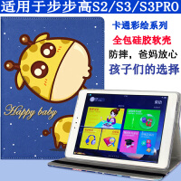 适用步步高家教机S3/S3PRO保护套9.7寸学生平板电脑S2防摔皮套壳