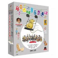 马克西姆音乐奇遇记(套装共4册)[冰]哈尔弗里多尔.奥拉夫斯多提尔上海音乐出版社