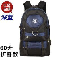 50L双肩包男女旅行包双肩旅游包超大容量加大运动背包户外登山包 深蓝 60升 狮子