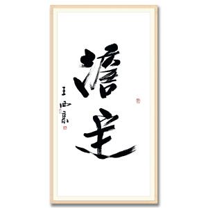 中国美术家协会理事 王西京 《书法》DYP74带合影