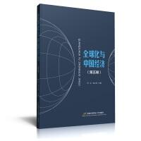 全球化与中国经济(第五辑)