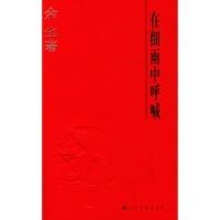 在细雨中呼喊 余华 著 上海文艺出版社 9787532125937 正版【稀缺旧书】