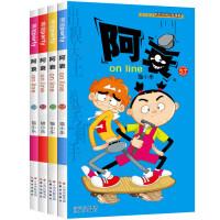 阿衰on line 54-55-56-57全4册漫画版 猫小乐/编绘 漫画派对party3-10岁儿童课外阅读幽默爆笑