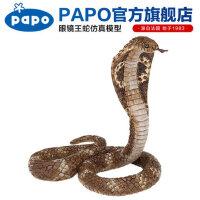 眼镜王蛇玩具眼镜蛇兴趣收藏模玩仿真野生动物王国模型