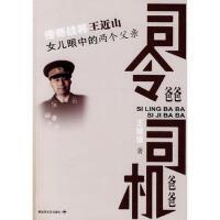 【二手书8成新】司令爸爸 司机爸爸 王媛媛 9787503322396