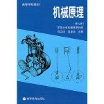 机械原理(第七版)