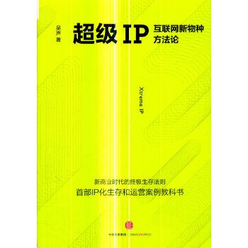 超级IP:互联网新物种方法论(pdf+txt+epub+azw3+mobi电子书在线阅读下载)