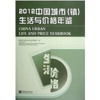 2012中国城市(镇)生活与价格年鉴 特价包快递
