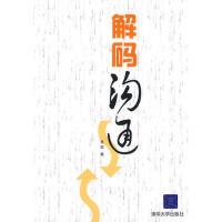 【二手书8成新】解码沟通 岳阳 9787302167525