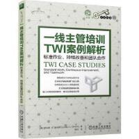 [二手旧书9成新]一线主管培训TWI案例解析:标准作业、持续改善和团队合作,[美]唐纳德・A・迪内罗(Donald A