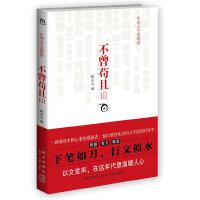 【收藏品旧书】不曾苟且3:中国文字英雄榜 啄木鸟新星出版社 9787513309820