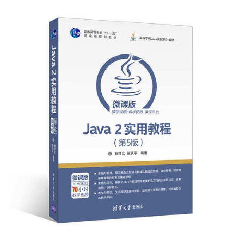 Java 2实用教程(第5版) PDF电子版