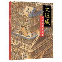 大坂城:一座城堡的诞生
