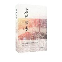 名师流芳:寻访上海教育文化界名人实录