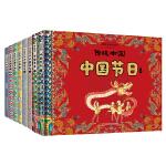传统中国系列 中国节日+二十四节气+古典乐器+十二生肖+古代建筑+中国华服(套系8册)
