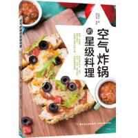 空气炸锅的星级料理 陈秉文 著 9787518427000 中国轻工业出版社 正版图书