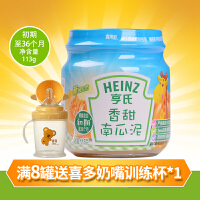 Heinz/亨氏香甜南瓜泥113g婴儿辅食品宝宝 佐餐泥 果泥 宝宝零食