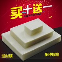 A3塑封膜100张 8丝厚圆角3/5/6/7/8寸过塑膜 A4护卡膜 过塑纸 8C塑封照片膜相片膜