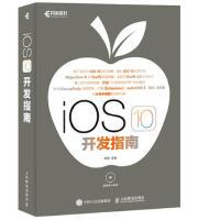 【二手旧书9成新】iOS 10 开发指南管蕾人民邮电出版社9787115440976