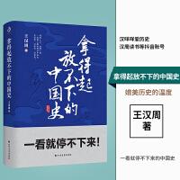 紫云文心:拿得起放不下的中国史
