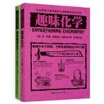 全世界孩子都喜爱的大师趣味化学丛书(套装全二册)