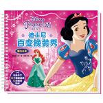 迪士尼百变换装秀 魅力公主