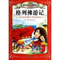 WHBH-格列佛游记(彩图注音版)/世界经典文学名著 晨光 9787541464959