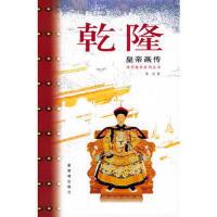 【二手书8成新】乾隆皇帝画传/清代皇帝 李��著 紫禁城出版社