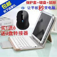 台电X80HD蓝牙键盘保护套Win10 Win8平板电脑8英寸蓝牙键盘套鼠标
