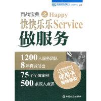 百战宝典之快快乐乐做服务 中国民生银行*中心著 9787504976857