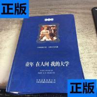 【二手旧书9成新】童年・在人间・我的大学(全译本) /[苏]马克?