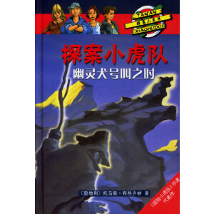 探案小虎队:幽灵犬号叫之时(精装)