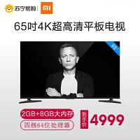【苏宁易购】Xiaomi/小米 4A 标准版65英寸4K超高清HDR 智能液晶平板电视机